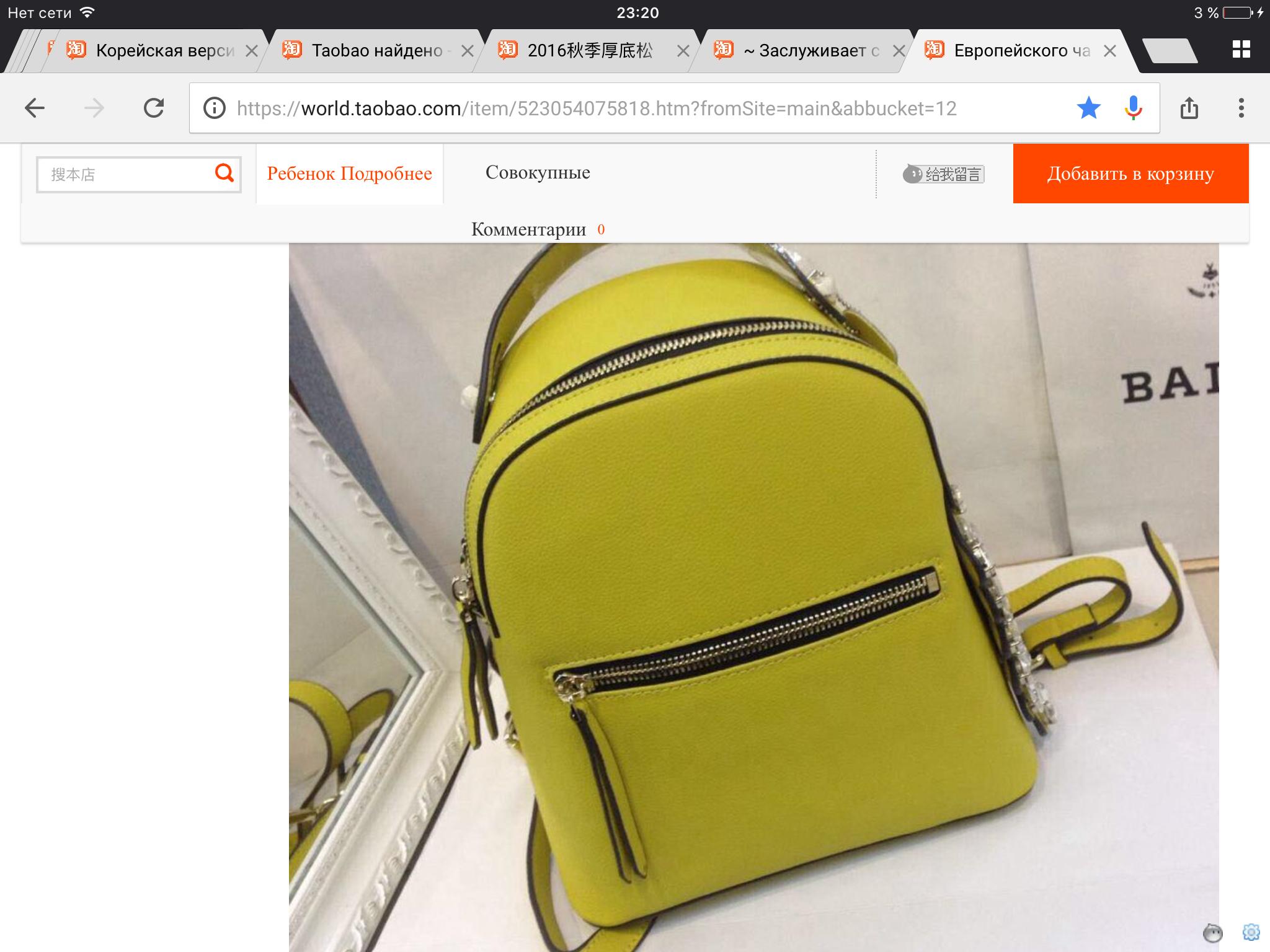 ecf5f8a52581 Как искать бренды на TAOBAO   Посредник ТаоБао. Надежный и ...